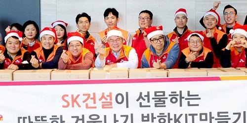 안재현, 밀알복지재단과 함께 SK건설 '희망메이커' 사회공헌활동 참여