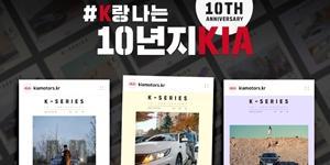 """""""기아차, K시리즈 세단 출시 10돌 맞아 인스타그램 이벤트 진행"""