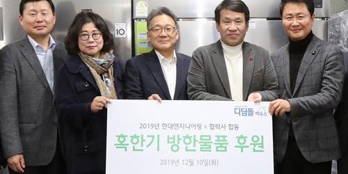 """""""김창학, 현대엔지니어링 협력업체와 함께 쪽방촌 찾아 사회공헌활동"""