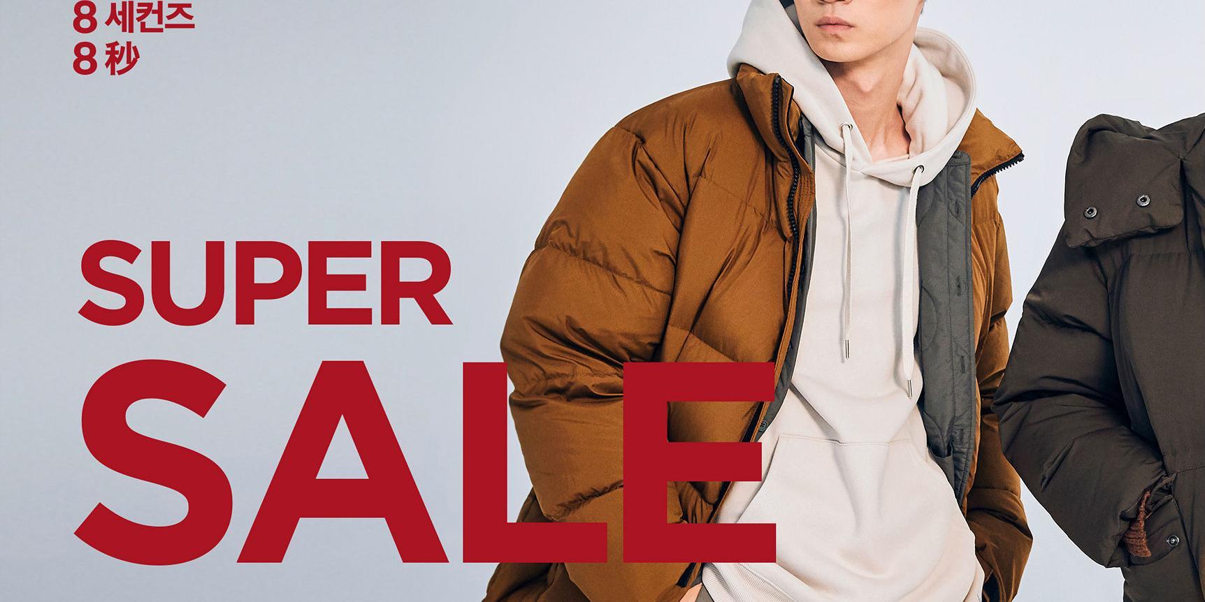 """""""삼성물산 패션부문 '에잇세컨즈', 가을겨울제품 최대 60% 할인판매"""