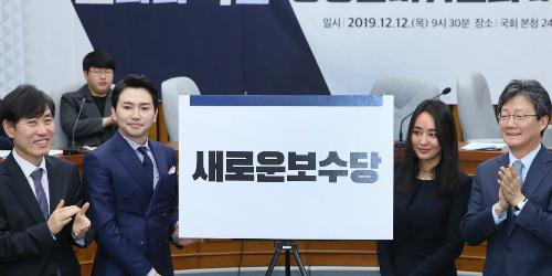 """""""'변혁' 신당이름 '새로운보수당' 결정, 하태경"""