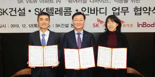 SK건설, SK뷰 입주민 건강관리 손목밴드형 웨어러블기기 개발