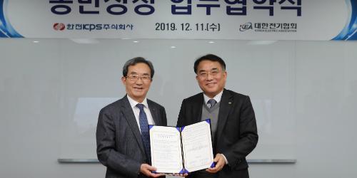 김범년 김동수, 한전KPS와 대한전기협회 함께 중소기업 품질지원