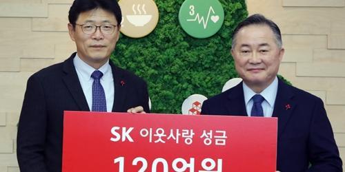 SK그룹, 이웃사랑 성금 120억을 사회복지공동모금회에 기부