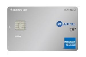 하나카드, ADT캡스와 할인혜택 담은 'ADT캡스 하나카드' 내놔