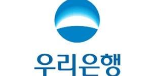 """""""다음 우리은행장 후보 내부출신 7명으로 압축, 1월 말 최종 결정"""