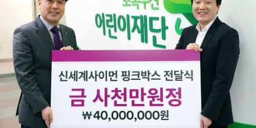 """""""신세계사이먼 '핑크박스' 전달, 조창현"""