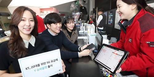 """KT, 20대 위해 로밍서비스 강화한 새 요금제 'Y슈퍼플랜' 내놔"