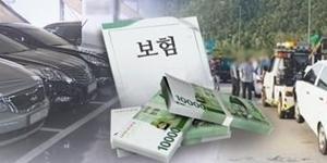 KB손해보험 시작으로 '빅4' 보험사, 자동차보험료 3.5% 안팎 인상