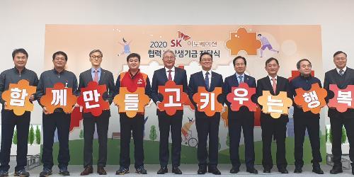 """SK이노베이션 상생기금 29억 협력사에 전달, 김준 """"행복한 사회"""""""