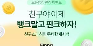 """""""핀크 추천고객에게 핀크머니 주는 이벤트, 권영탁"""