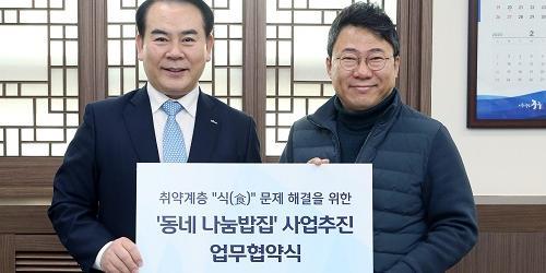 """""""신한금융그룹, 서울 중구청과 손잡고 취약계층 식사 지원"""