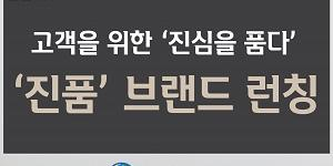 """""""신한생명, 대표 보험상품에 '진품' 브랜드 붙여 마케팅 강화"""