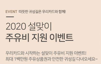 """""""우리카드, 설연휴 맞아 최대 100만 원 주유상품권 제공 이벤트"""