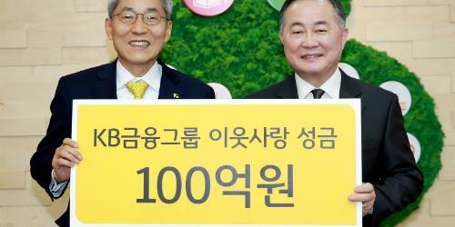 """""""윤종규, 사회복지공동모금회에 KB금융 이웃돕기성금 100억 기부"""