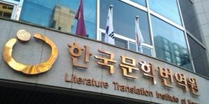 """""""황당한 한국문학번역원, 퇴사 계약직 명의도용하고는 협박성 사과"""