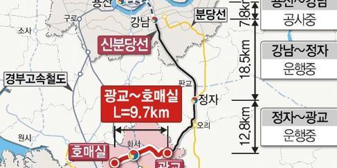 """""""신분당선 광교~호매실 노선, 국토부 예비타당성조사 통과"""