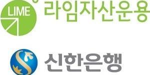 """""""신한은행, 라임자산운용 펀드 환매중단 관련해 법적 대응 검토"""