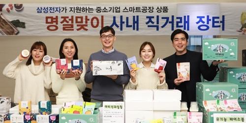 삼성, 설 앞두고 협력회사에 물품대금 조기지급하고 직거래장터 열어