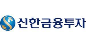 """""""신한금융투자, 월 지급식 주가연계증권 17일까지 판매"""