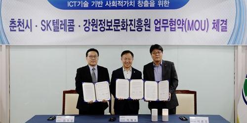 """""""SK텔레콤, 춘천시에서도 인공지능 돌봄서비스와 행복코딩스쿨 진행"""