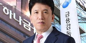 """""""금감원 제재심의위 출석한 함영주, 다음 하나금융지주 회장 도전 고비"""