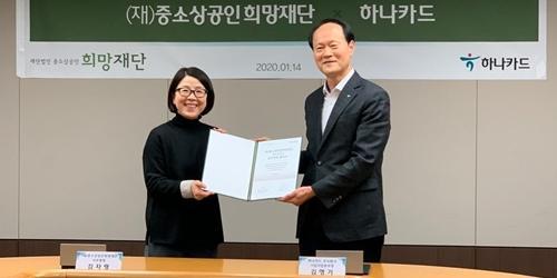 """""""하나카드, 중소상공인희망재단과 소상공인 특화 신용카드 발급"""