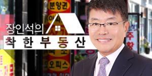 """""""[장인석 착한부동산] 부동산 잘 사고 잘 팔기 위해 명심할 5가지 전략"""