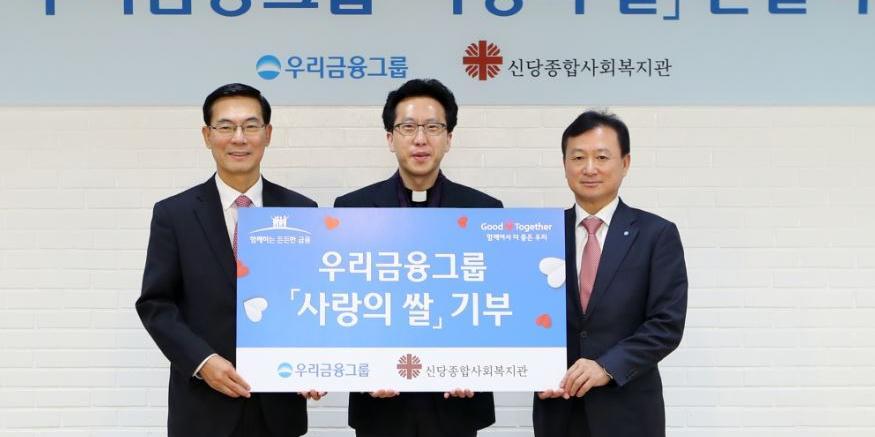 """""""우리금융 사회복지시설에 쌀 2톤 기부, 손태승"""