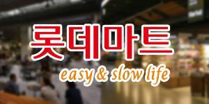 """""""롯데마트, 체험형 콘텐츠와 신선식품 강화로 고객 붙잡기 안간힘"""