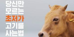 """""""CJ프레시웨이, 디지털광고제에서 '미트솔루션' 광고로 그랑프리 받아"""