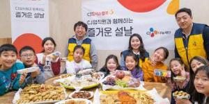 """CJ그룹, 전국 아동센터 방문해 설맞이 명절음식 나눔봉사 실시"