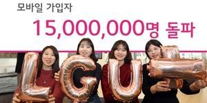 """""""LG유플러스 모바일 가입자 1500만 넘어서,"""
