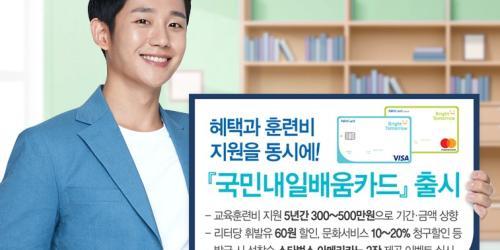 """NH농협카드, 고용노동부 교육훈련비 지원 '국민내일배움카드' 출시"