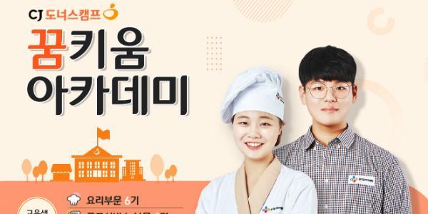"""""""CJ프레시웨이, 고용 취약계층 청년 위한 취업프로그램 교육생 모집"""