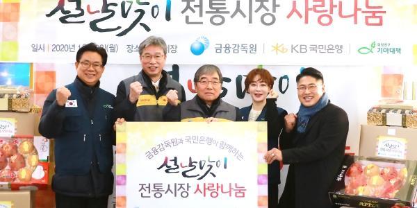 """""""윤석헌 허인, 금감원과 KB국민은행 설맞이 '전통시장 사랑나눔' 행사"""