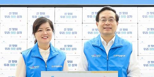 """""""우리금융그룹 소외계층에 생필품 제공, 손태승 """"사회적 책임 실천"""""""