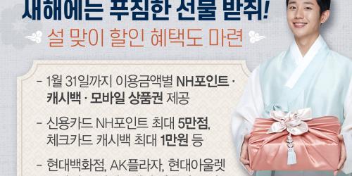"""""""NH농협카드, 설 맞아 포인트 캐시백 모바일상품권 증정 이벤트"""