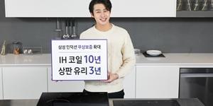 """""""삼성전자, 인덕션 핵심부품 무상보증기간 최대 10년으로 연장"""