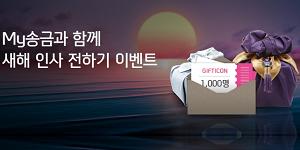 """""""신한카드, 잔고 없어도 송금하는 '마이송금' 이용고객에게 상품권 증정"""