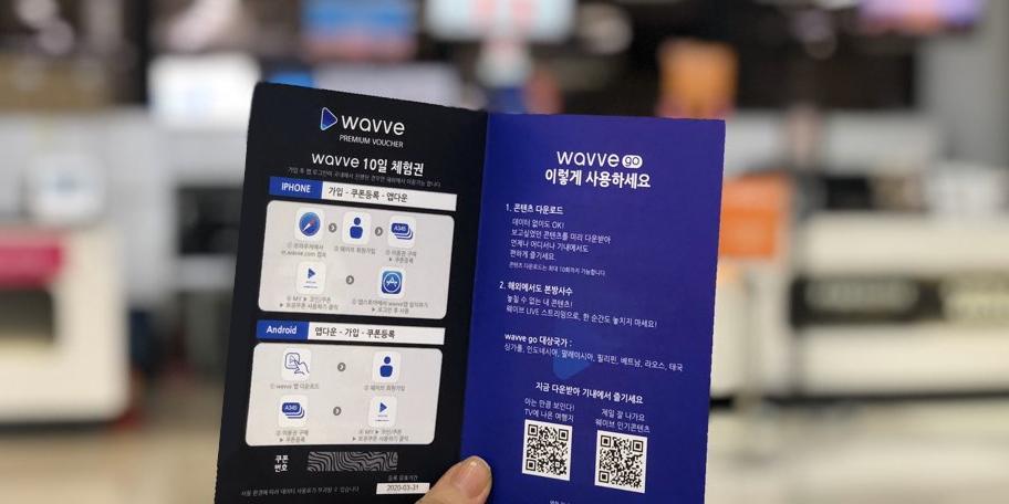 """""""콘텐츠웨이브, 해외여행객에게 '웨이브' 무료 체험권 10만 장 나눠줘"""