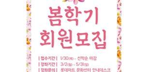 """""""롯데마트, 30일부터 봄학기 문화센터 회원 모집"""