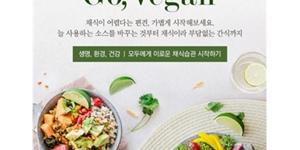 """""""롯데마트, 채식 소비자 위해 온라인에서 '비건 상품 기획전' 열어"""
