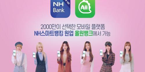 NH농협은행, 아이돌 '공원소녀' 내세운 NH오픈뱅킹 홍보영상 공개