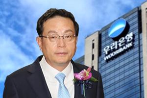 """""""손태승, 우리은행 상대 '파생결합펀드' 금감원 제재심의위 또 출석"""