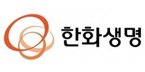"""""""한화생명, 보육원 아동 돕는 사회공헌활동 '맘스케어 캠페인' 마쳐"""