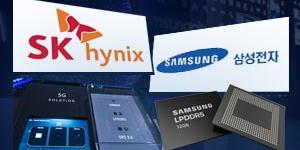 """""""SK하이닉스, 삼성전자 마이크론에 5G스마트폰 모바일D램 뒤져 다급"""