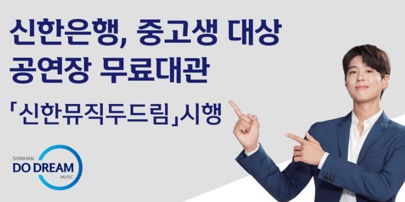 """""""신한은행, 중고생 대상 공연장 무료대관 '신한뮤직두드림' 진행"""