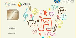 """""""신한카드, '아이행복카드' 발급고객에 스타벅스 쿠폰 증정행사"""