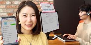 LG유플러스, 시청각장애인 편의 위해 고객센터시스템 고쳐